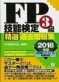 FP技能検定3級 精選過去問題集 2018年版