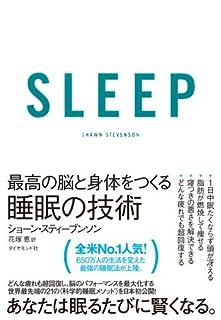 SLEEP 最高の脳と体をつくる 睡眠の技術 睡眠は大切ということを再認識しました