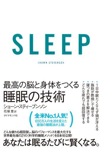 SLEEP 最高の脳と身体をつくる睡眠の技術