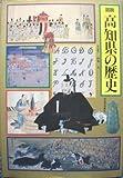 図説 高知県の歴史 (図説 日本の歴史)