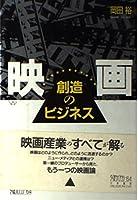 映画 創造のビジネス (ちくまライブラリー)