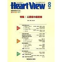 Heart View (ハート ビュー) 2008年 08月号 [雑誌]