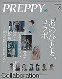 PREPPY(プレッピー) 2017年8月号[雑誌]