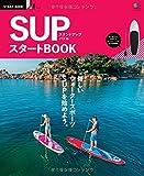 SUPスタートBOOK (エイムック 3105 START BOOK)