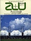 建築と都市 a+u (エー・アンド・ユー) 1986年9月号 特集:サンティアゴ・カラトラヴァ