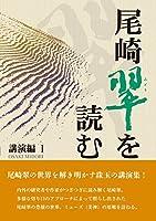 尾崎翠を読む 講演編 1