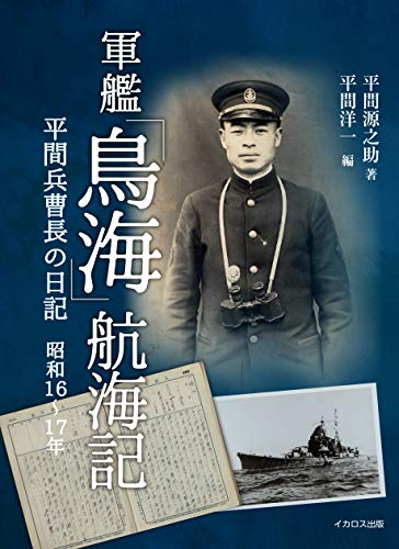 軍艦「鳥海」航海記 (平間兵曹長の日記 昭和16~17年)