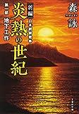 新編 日本朝鮮戦争 炎熱の世紀 第一部 地下工作 (文芸社文庫)
