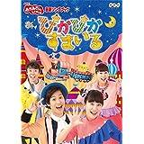 NHK「おかあさんといっしょ」最新ソングブック ぴかぴかすまいる(特典なし) [DVD]