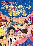 NHK「おかあさんといっしょ」最新ソングブック ぴかぴかすまいる[PCBK-50130][DVD]
