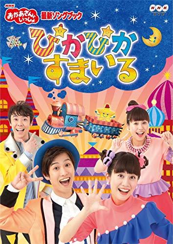 【メーカー特典あり】NHK「おかあさんといっしょ」最新ソングブック ぴかぴかすまいる(みんなで「すまいる」フォトフレーム付き) [DVD]