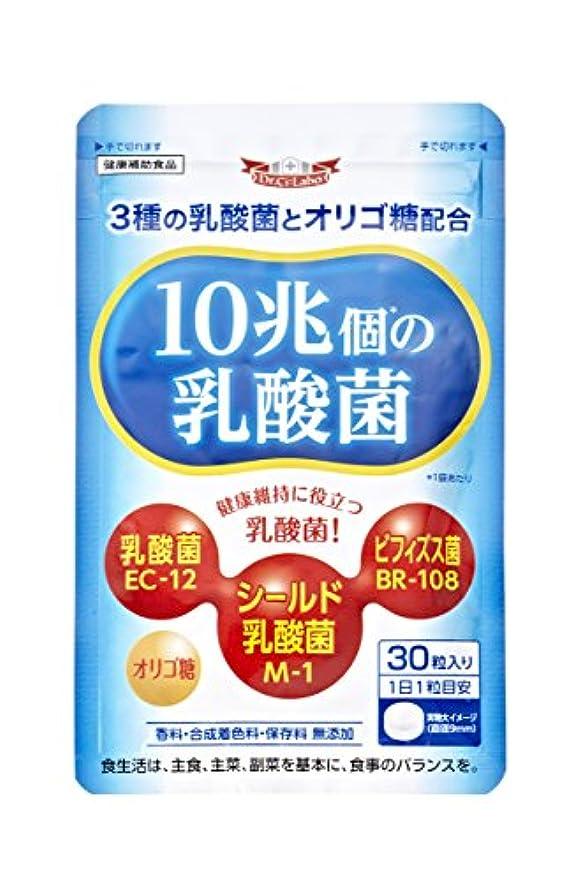 四分円病院立証するドクターシーラボ 10兆個の乳酸菌 タブレットタイプ 30粒 (ビフィズス菌 オリゴ糖)