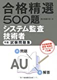 システム監査技術者 午前 試験問題集 (合格精選500題)