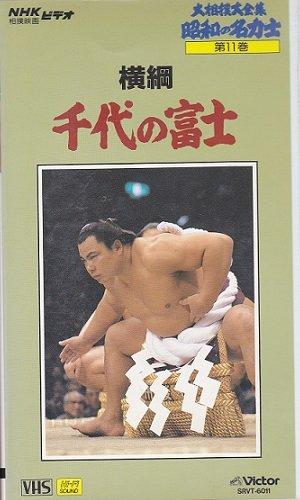 大相撲大全集「昭和の名力士」 11 横綱千代の富士 (<VHS>)