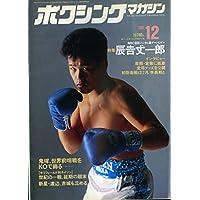 ボクシングマガジン 1991年 12月号