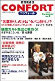 CONFORT 愛煙家通信 No.6 2013年夏号