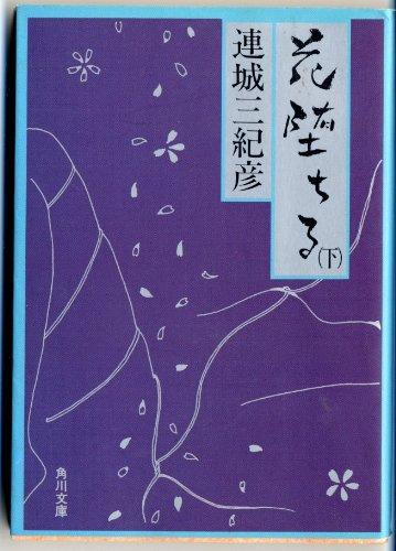 花堕ちる〈下〉 (角川文庫)の詳細を見る