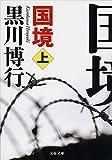 国境(上) (文春文庫)