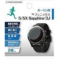 ラスタバナナ GARMIN fenix 5/fenix 5X Sapphire/fenix 3J フィルム 高透明 2枚入り ガーミン フェニックス 液晶保護フィルム GPSW001F