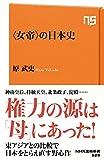 「〈女帝〉の日本史 (NHK出版新書 529)」販売ページヘ