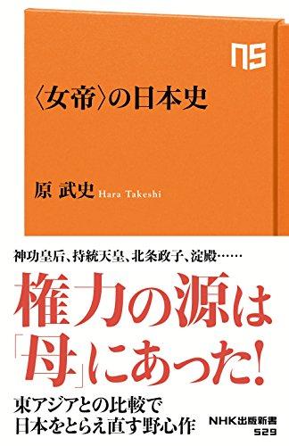 〈女帝〉の日本史 (NHK出版)