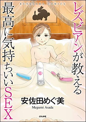 [安佐田めぐ美]のレズビアンが教える最高に気持ちいいSEX (ぶんか社コミックス)