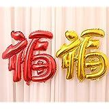 結婚式 お祝いごとに!! 巨大 「福」 バルーン 「金(ゴールド)」or「赤 (レッド)」 披露宴 集合写真 記念撮影などにも???インスタ映え違いなし!! 大きい ビック 特大 風船 還暦 ウエルカムボード (金(ゴールド))