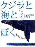 クジラと海とぼく
