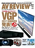 AV REVIEW Vol.263 2017年8/9月号
