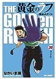 黄金のラフ 〜草太のスタンス〜 30 (ビッグコミックス)