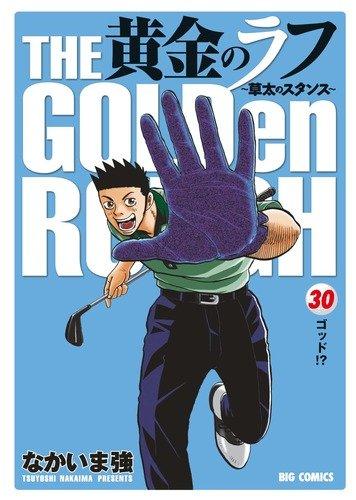 黄金のラフ 〜草太のスタンス〜 30 (ビッグコミックス)の詳細を見る
