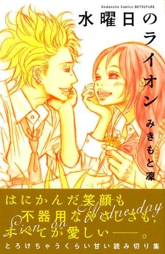 水曜日のライオン (講談社コミックス別冊フレンド)の詳細を見る