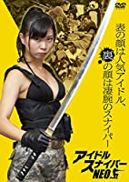 アイドルスナイパーNEO [DVD]