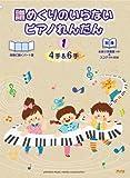 譜めくりのいらないピアノれんだん(4手&6手) 1 【おまけ伴奏譜(4手)&スコア(6手)付き】