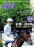 月刊『優駿』 2018年 09月号 [雑誌]