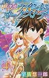 放課後ウインド・オーケストラ 4 (ジャンプコミックス)