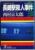 長崎駅殺人事件(ナガサキ・レディ) (光文社文庫)