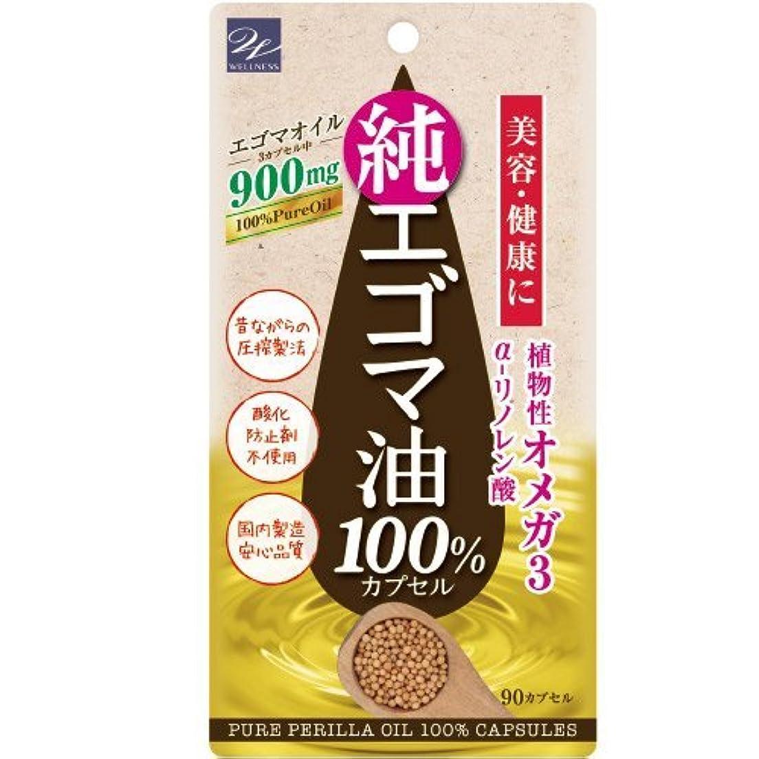 ベギンナプキン不健康エゴマ油100%カプセル 90粒 x6個セット