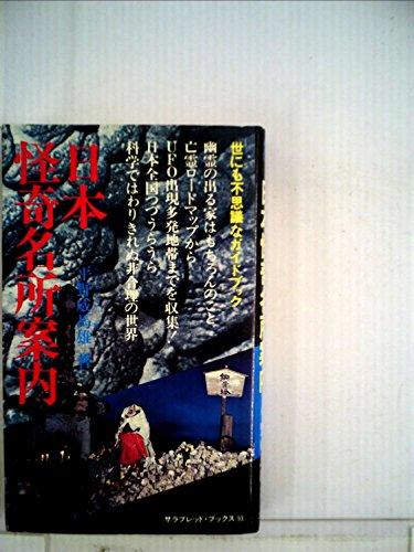 日本怪奇名所案内 (サラブレッド・ブックス 93)の詳細を見る