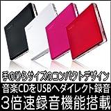 音楽CDをUSBメモリーへダイレクト録音 3倍速録音機能&USBポート付 再生専用 コンパクトDVDプレイヤー (ブラック)