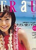 FRaU (フラウ) 2008年 08月号 [雑誌]