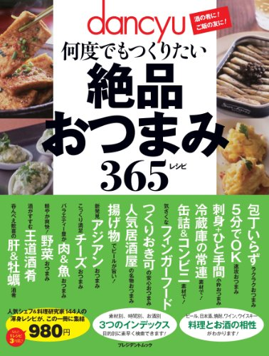 dancyu 何度でもつくりたい絶品おつまみ365レシピ — 酒の肴に!ご飯の友に! (プレジデントムック dancyu)
