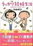 うっかり結婚生活 一緒に暮らす2人のルール 8 画像
