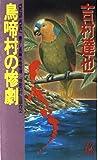 読んだ本ー鳥啼村の惨劇 ★★☆