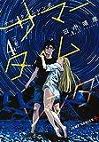 サマータイムレンダ 4 (ジャンプコミックス)