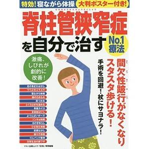 脊柱管狭窄症を自分で治すNo.1療法 (特効! 寝ながら体操 大判ポスター付き!)