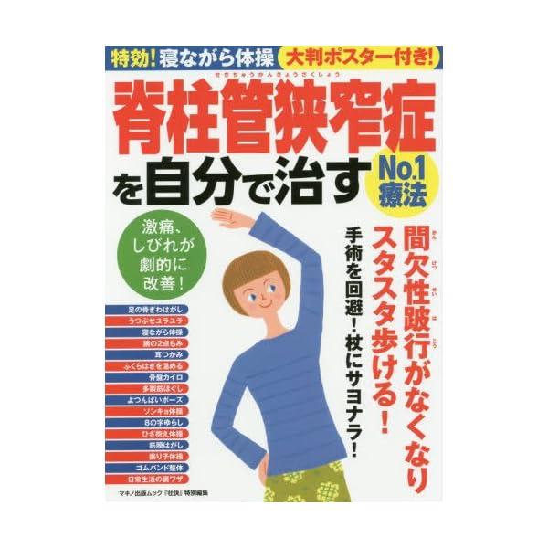 脊柱管狭窄症を自分で治すNo.1療法 (特効! ...の商品画像