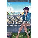 古見さんは、コミュ症です。(12) (少年サンデーコミックス)