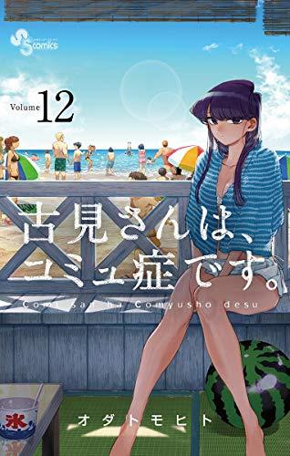 古見さんは、コミュ症です。 第01-12巻 [Komi-san wa Komyushou Desu. vol 01-12]