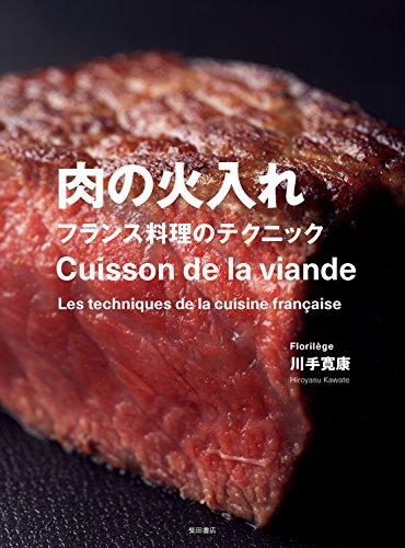 肉の火入れ -フランス料理のテクニック-の詳細を見る